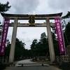 【京都】北野天満宮