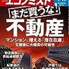 週刊エコノミスト 2018年04月10日号 まだ買うな!不動産/洋上風力発電 新法案で時期尚早の入札を導入
