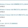 2019年2月13日のWindowsUpdateによるトラブル/障害情報。