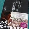日本のカジノは成功する?カジノとは縁が深い井川意高氏から説得力のあるコメントが。