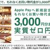 【2018年4月最新】三井住友カードのApple payキャンペーンがヤバい!!1カードにつき3000円還元!!複数枚OK!新規発行で最大15,0000P貰える!