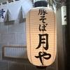 【福岡旅行】 中洲で〆の一杯。 ラーメン 豚そば月や