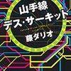 藤ダリオ「山手線デス・サーキット」感想 山手線を題材にしたデスゲーム