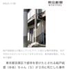 ノートに「おねがいゆるして」「ママゆるして」虐待で5歳児死亡。香川→東京目黒区