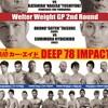 【総合格闘技】DEEP 78 IMPACT
