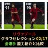 【ウイイレ2020】FPリヴァプールクラブセレクション  全員当たり 最強クラスのディフェンダージョーゴメス登場