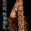 北川尻 秋季祭礼2019 今年も無事に終了しました!【2日目】