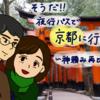【京都旅行記その1】 ~そうだ、夜行バスで京都に行こう~【神頼み再び】