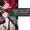 Apple Musicで聴く個人的に好きな我が国のマーチをピックアップしてみました