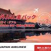 海外JAL楽パックを再検証してみたら、思うことがあったのでボヤいてみる