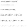 2018/05/22(火) 『2018.5月分請求データ送付の件』の調査