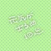 元気が出る曲10選 - Jan. 2019