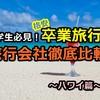【★学生旅行★卒業旅行★旅行会社徹底比較‼②】~ハワイ篇(関空発・フリー)~