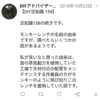 【DIY豆知識 159】面白い名前の商品『モンキーレンチ』 4
