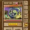 サモンズボードプレイ日記2
