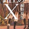 最近読んだ本の覚書(若干ネタバレあり):「路上のX」「邪馬台」