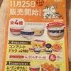 【11/25から】KFCでムーミンボウルセット登場!