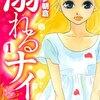 漫画【溺れるナイフ】ネタバレ無料 コウちゃんと夏芽