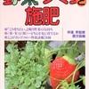 「野菜つくりと施肥」伊達昇