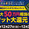 2020年最後!最大50万円相当のワットを還元「年末恒例 大晦日カウントダウンキャンペーン」開始!