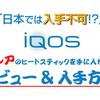 【iQOS】激レアのヒートスティックを入手!レビュー&入手方法
