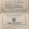 イントラスト(7191)から優待が到着: バリュースターモールのクーポン2000円分