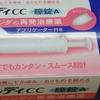 カンジダ治療薬が使いにくいと考える方にはフレディCC膣錠Aアプリケーター付きがオススメ!