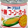 【台風10号・北海道被害】台風10号被害で 十勝 アヲハタ コーン缶、再開断念しました。日本シェア75%のコーン缶、本当になくなるよ!