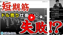 【FXセミナー】短期筋ドル売り仕掛けに失敗!?「今井雅人氏」 2021/2/2