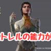 【ローグカンパニー】新ローグケストレルの能力詳細が判明