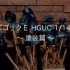 ズゴックE HGUC 1/144 ③ 〜 塗装篇 〜