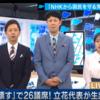 NHKの受信料のことAbema Primeでやっていたよ