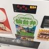 【企画力】仙台弁でしゃべる自販機を発見
