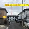 『9棟目10棟目利回り18%の2棟アパート購入物語(#^^#)』一国の主に(*^^)v