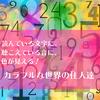 読んでいる文字に、聴いている音に、色が見える!カラフルな世界の住人達