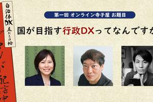 第一回 オンライン寺子屋「国が目指す行政DXってなんですか?」のまとめ!