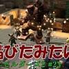 【ドラクエビルダーズ2】初見プレイ#23「金属が恋敵」