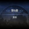 【FGO】第七の聖杯 絶対魔獣戦線 バビロニア【第6節 遭遇 6-1】