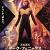 X-MEN最新時系列順番まとめ!映画『X-MEN:ダークフェニックス』をみる前におさらい!新時間軸も!