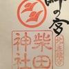 北の庄城の跡地!柴田神社で御朱印をいただく。福井はいいところです。