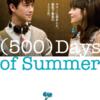 映画の感想『500日のサマー』ネタバレあり