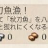 【艦これ】秋刀魚漁もっともーっと、秋刀魚漁!
