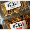 富士の松岡にある「餃子工房まんぷく」で焼餃子をお持ち帰りしてきました。