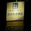 道の駅:流氷海道網走(北海道・網走市)