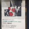 福岡遠征①:博多駅色々:福岡限定 Rollbahn、山陽新幹線マスキングテープ、500 TYPE EVA Café