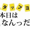 """アーティスト情報""""Yosuke氏セミナーレポート""""~本日はなんだっぺ!?~"""