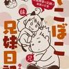 お知らせ:発達障害(アスペルガー症候群)の子を育てる寺島ヒロのブログ『でこぼこ兄妹日記』が学研プラスより電子書籍化されました。