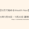 【Wealth navi】お小遣い稼ぎに始めた11月3週目の運用報告【1週目】