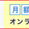 【オンスク.JP】資格学習が980円でウケホーダイ!