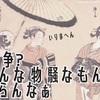 11/19(土)13:30~「11.19戦争法廃止!御堂筋サウンドデモ@新阿波座公園」やります!
